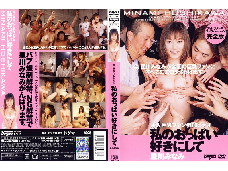 DDT-034 Do What You Like With My Tits Minami Hoshikawa