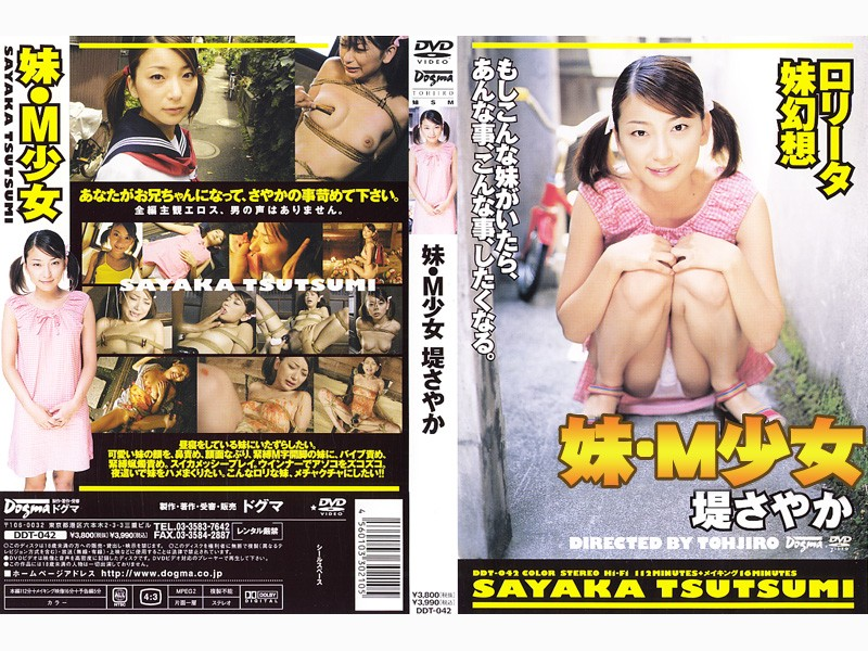 DDT-042 Little Sister Barely Legal M Sayaka Tsutsumi - Youthful, Schoolgirl, Sayaka Tsutsumi, Relatives, Featured Actress, BDSM