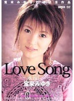Love Song -FOREVER- Miyuki Horai Download