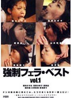 Best of Forced Blow Jobs vol. 1 Download