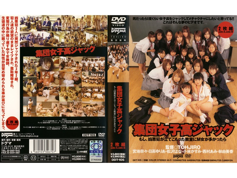 ddt-105 Mass Girl's School Hijack - What If There Are Lots Of Masochistic Girls In The Classroom The Villains Barricaded Themselves In? - Yuria Hidaka ( Hiyori Aoyama), Schoolgirl, Reluctant, Nana Miyachi, Mika Hayashi, Masturbation, Kasumi Kobayashi, Humiliation, Hana Matsuzawa, Gym Clothes, Ami Nishimura