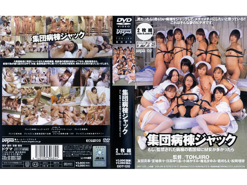 DDT-120 A Hospital Ward Hijacking What If The Nurses Held In Confinement Were Mostly Masochists