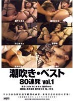 Squirting Best 80 Round Barrage vol. 1 Download