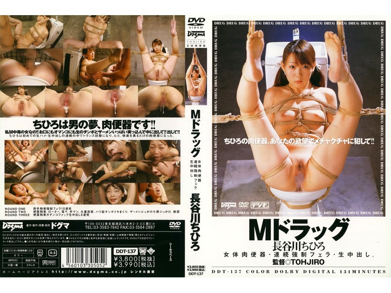 DDT-137 Masochistic Drugs: Female Living Toilet Series of Forced Blowjobs Raw Creampie Chihiro Hasegawa