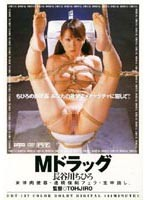 Masochistic Drugs: Female Living Toilet Series of Forced Blowjobs Raw Creampie Chihiro Hasegawa Download