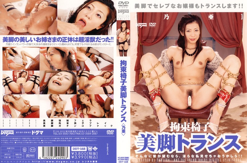 DDT-168 japanese porn movies Bondage Chair Trance: Great Legs Noa