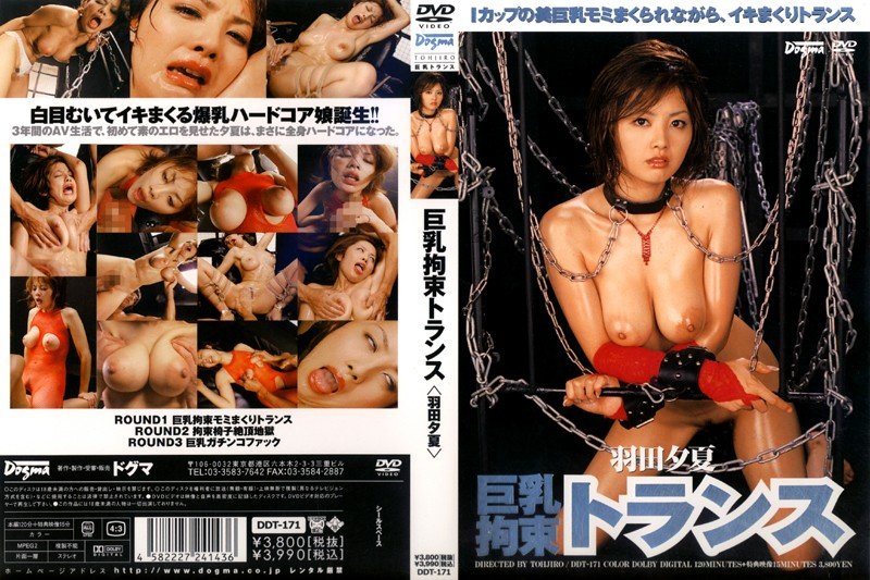 DDT-171 jav porn streaming Girl With Big Tits Is Tied Up And Goes Into A Trance Yuka Haneda