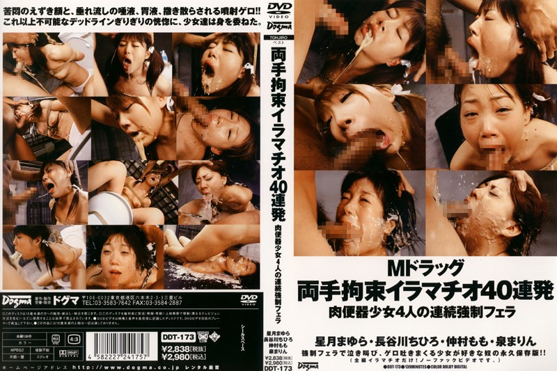 DDT-173 Masochistic Drugs - 40 Continuous Deep Throats With Two Tied Hands - 4 Barely Legal Sex Objects' Serial Forced Blowjobs