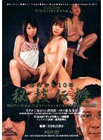 It's been 10 Years from then...Secret Technique Initiation! The Human Vibrator! Make her Cum no matter What! vol. 2 下載