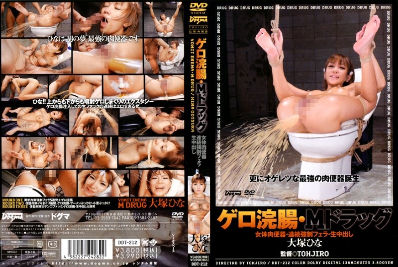 DDT-212 Puke Enema Masochistic Drug. Female Toilet. Continuous Forced Blowjob And Creampie Hina Otsuka