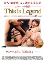 The iron man Taka Kato's graduation commemoration. The legend of real eroticism. Download