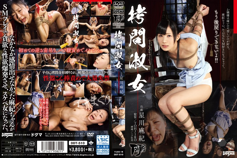 DDT-510 download or stream.