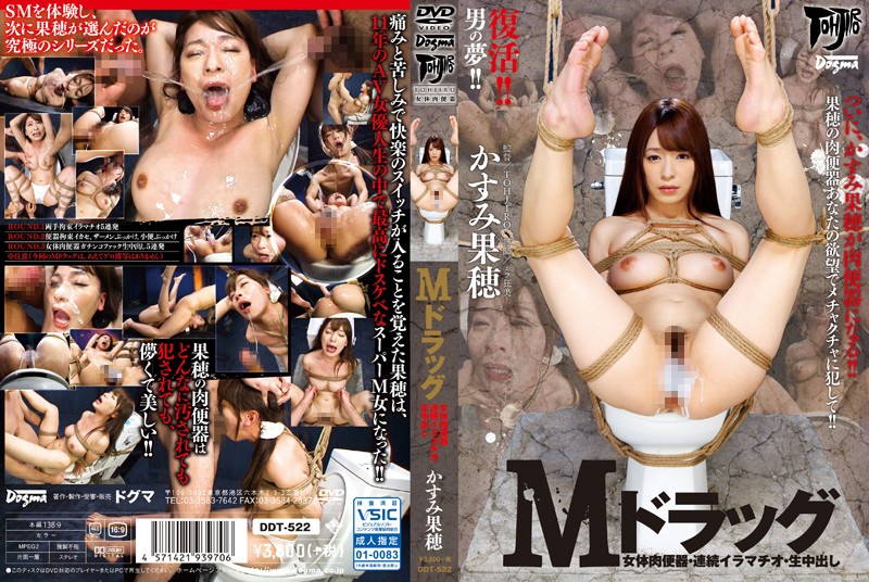DDT-522 M Drug Female Toilet Bowl – Repeated Forced Blowjobs and Raw Creampies Kaho Kasumi