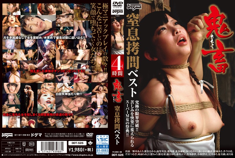 DDT-525 download or stream.