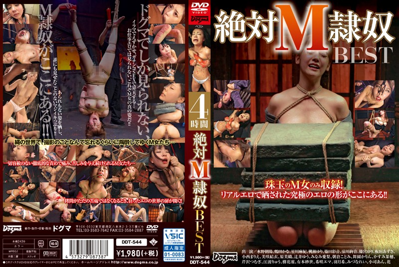 DDT-544 best jav porn BEST OF Absolute Submissive Slaves