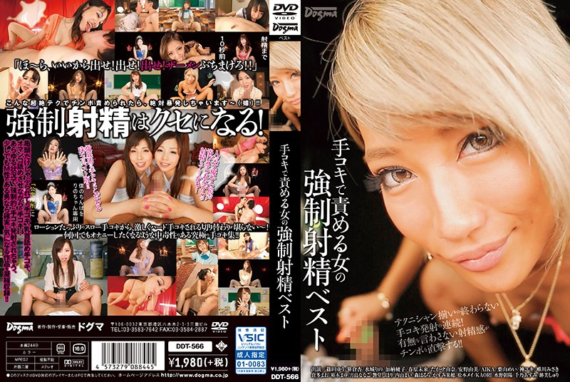 DDT-566 porn japan hd Forced Ejaculations By A Handjob Hitting Girl BEST