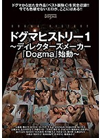 "Dogma History 1 Directors' Label The Launch Of ""Dogma"" Download"