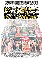 "Dogma History 2 =Director's Cut= ""Dogma"" - 2nd Year Leap Download"