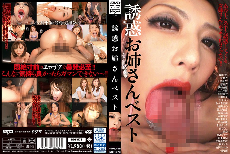 DDT-578 Temptation Of An Elder Sister Best Hits Collection