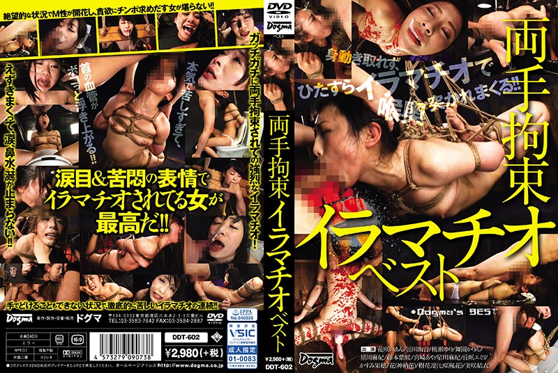 DDT-602 - Kaho Kasumi - cover