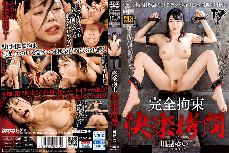DDT-650 JavQD Completely Tied Up Pleasure Interrogation Yui Kawagoe