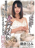 An Appreciation Association For Tasting The Squirts Of The Perverted And Horny Missus Kotomi Asakura Download
