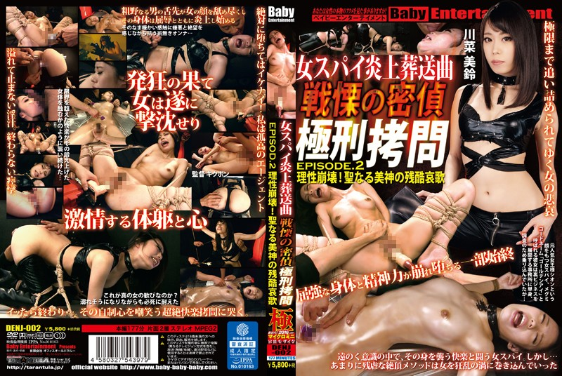 DENJ-002 japanese adult video Misuzu Kawana The Flaming Dirge Of Female Spies The Bloodcurdling Torture Of Secret Agents Episode 2 Their