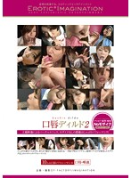 Lips On Dildos 2 Download