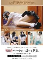 Asuka And Lotion-Filled Sex Her See Through Uniform Asuka Ichinose Download