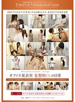 Office Changing Room - The Everyday Lives Of Daydreaming Office Ladies Download