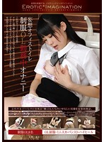Daydream Office Bathroom Sex An Office Lady In Uniform Performs On-Duty Masturbation Download