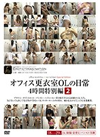 Every Day In The Office Ladies' Changing Room 4 Hours Special Edition 2 Download