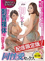Only On Streaming! Comes With A Special Video! First Time Lesbian Video! Two Naked Tattooed Girls Can't Keep Their Hands Off Each Other Kuga Ijima Botan Koino Download