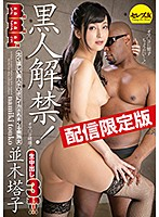 Digital Only! Special Video Included Black Man Debut! BBC (Big Black Cock) Hot Mature Woman Cums From Black Man's Thick And Strong Cock Toko Namiki Download