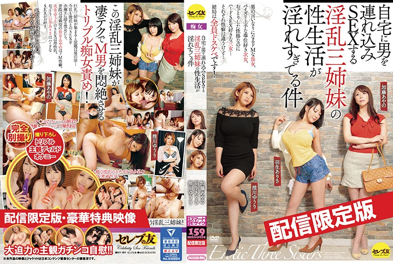 DGCESD-805 *Limited Streaming Edition! Cums With Bonus Footage!* These Three Horny Sisters Are Bringing Men Back Home For Sex And Now Their Sex Lives Are Just Way To Erotic Arisa Hanyu Yuri Oshikawa Ayano Fuji