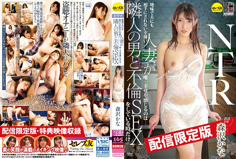 DGCESD-806 *Limited Streaming Edition! Cums With Bonus Footage!* There's Only One Way This Unlucky Plain Jane Married Woman Who Can't Even Get Fucked By Her Own Husband Can Find Happiness... When She Has Adultery Sex With My Neighbor Kana Morisawa