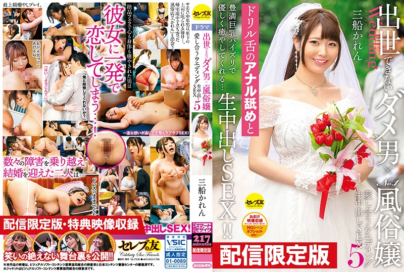 DGCESD-879 *For Streaming Editions Only! Cums With Bonus Footage* A Loser Who Can't Get Ahead x The No.1 Sex Club Girl Creampie Raw Footage Of Loving Wedding Sex 5 Karen Mifune