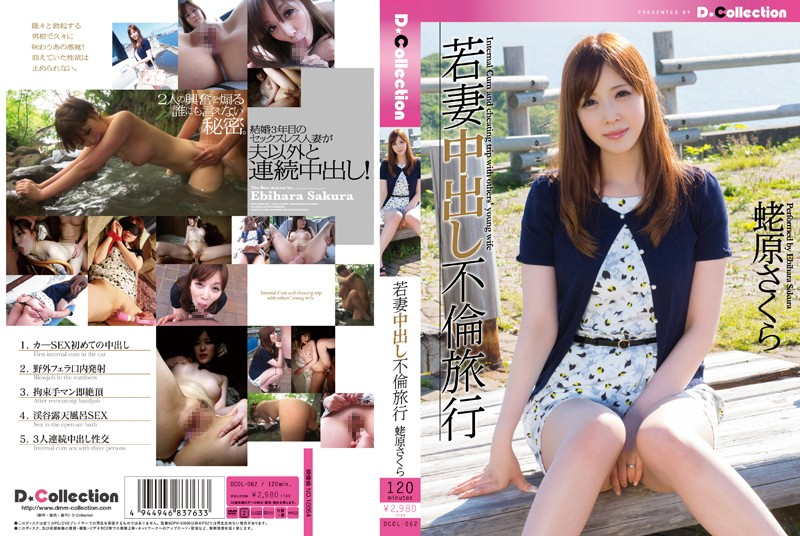 DGL-043 Young Wife Creampie Cheat Tour Sakura Ebihara