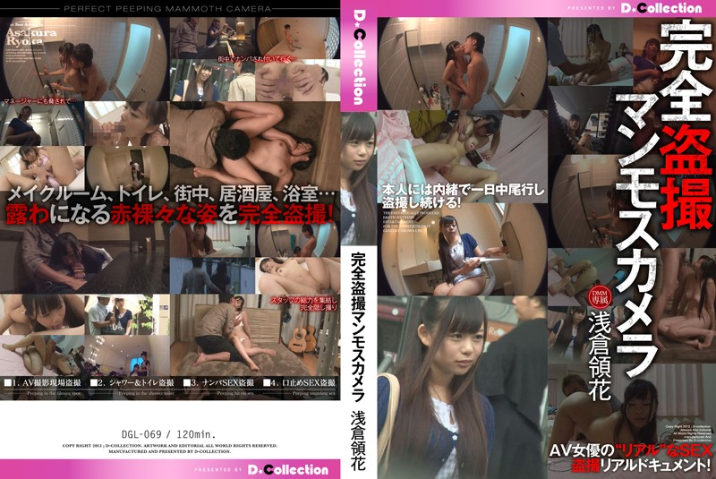DGL-069 All Peeping Mammoth Camera Extravaganza Ryoka Asakura