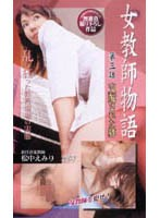 Female Teacher Story Episode 3 Controlled Body - 22 Year-Old New Teacher Emiri Matsunaka Download