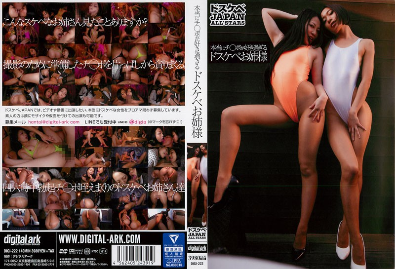 DIGI-222 asian porn Stepsisters That Love Cock Too Much