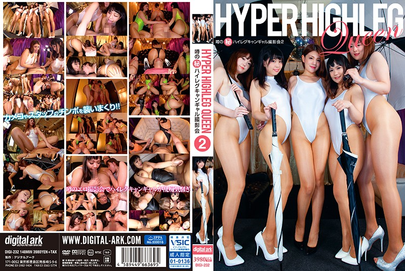 DIGI-232 HYPER HIGH CUT QUEEN The Hotly Rumored Secret High Cut Campaign Girl Photo Session 2