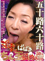 50-Somethings And 60-Something Women Suck Dick And Lick Balls. 50 People, 8 Hours of Footage Download