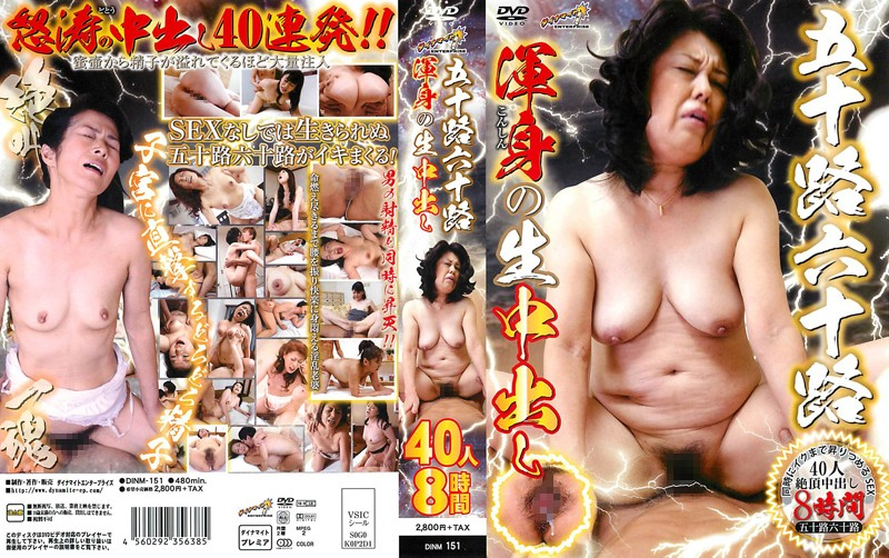 (dinm00151)[DINM-151] 50 Somethings And 60 Somethings Creampie Raw Footage With All Their Might - 40 Women, Eight Hours Download