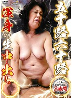 50 Somethings And 60 Somethings Creampie Raw Footage With All Their Might - 40 Women, Eight Hours Download