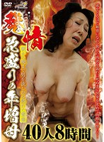 Lust - Mature Women In Their Prime - Sweet Pussies Longing For Men From Morning 'Till Night   40 Women, Eight Hours 下載