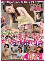 Ravished By A MILF With A Lusty Gaze And Sweet Words - POV Handjobs - 40 Girls, Seven Hours Download