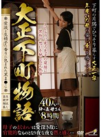 Taisho Era Downtown Story A Dark Colored Pussy Dripping With The Smell Of Love Juices And Semen 40 Ladies 8 Hours Download