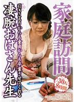 House Calls - Masterful MILF Teachers Bring Their Shut-In Students Out Of The House And Punch Their V-Cards - 30 Girls, 8 Hours 下載