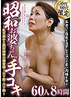 50-Somethings And 60-Somethings Only These Showa Era Old Ladies Are Licking Their Bony Fingers And Feasting On Young Cocks In A Handjob Fuck Fest - Nipple Licking And Hot Smothering Kisses Are Just Part Of The Fun... Fifty-Somethings And Sixty-Somethings - 60 Ladies 8 Hours Download